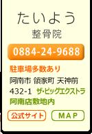 徳島県阿南町たいよう整骨院