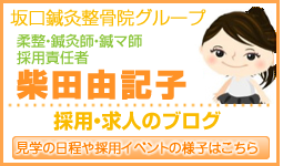 柴田由記子採用・求人ブログです。
