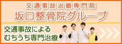 坂口整骨院グループの交通事故のむちうち専門サイト