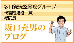 坂口代表ブログです。