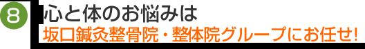 8.心と体のお悩みは徳島県坂口鍼灸整骨院・整体院徳島院にお任せ