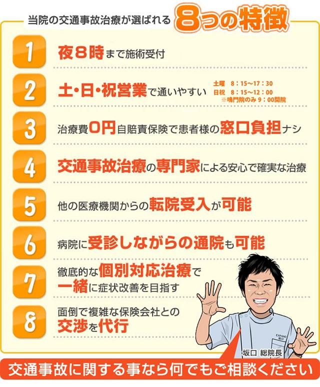 交通事故治療が選ばれる8つの特徴