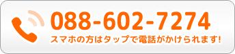 法花坂口鍼灸整骨院・整体院電話0886027274