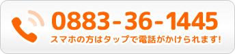 鴨島坂口鍼灸整骨院・整体院電話0883-36-1445