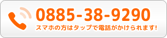 小松島坂口鍼灸整骨院電話0885389290
