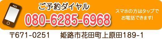 姫路坂口鍼灸整骨院・整体院花田院の予約番号は08062856968