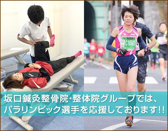 坂口整骨院グループでは、パラリンピック選手を応援しております!!