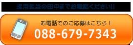 電話番号:088-678-9291