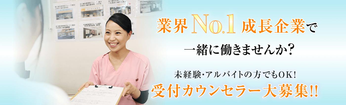 徳島県香川県No.1成長企業で働きませんか