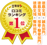 徳島全域で、鍼灸部門,接骨・整骨部門,整体部門 エキテン口コミランキング1位!