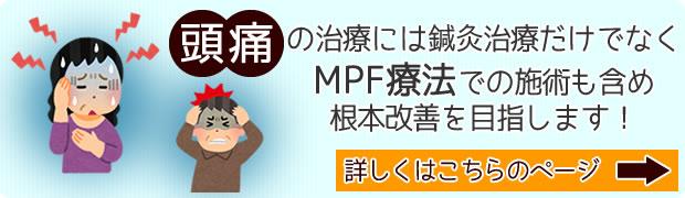 頭痛の治療にはMPF療法での治療がおすすめ