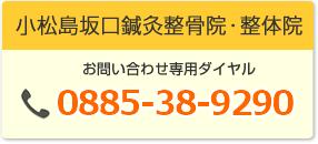 TEL.0885-38-9290