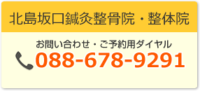 TEL.088-678-9291
