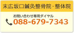TEL.088-679-7343