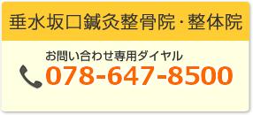 TEL.078-647-8500