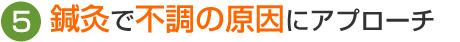 5.徳島県北島町坂口鍼灸整骨院・整体院は徳島県で口コミ数ナンバー1