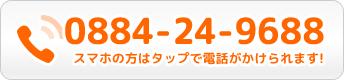 阿南坂口鍼灸整骨院・整体院電話0884-24-9688