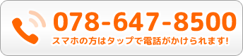垂水坂口鍼灸整骨院電話088-660-5163